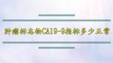 肿瘤标志物CA19-9指标多少正常