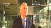 """[午夜新闻]欧委会发言人表示 欧盟原则上同意推迟""""脱欧""""最终期限"""