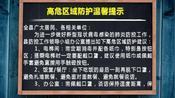 #玉田新闻#高危区域防护温馨提示