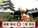 [061] まごまご嵐060701城下町  (AIBA.NINO)