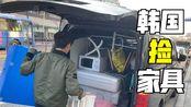 韩国路边家具家电随便捡 雇车直接装走 我是不是要发财了?