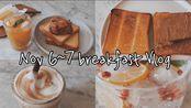 【Guava】Nov 6-7 Breakfast Diary 丨榛果醬烤吐司、醬烤雞腿排吐司、紅石榴水果氣泡水、檸檬百香果綠茶、冰奶咖