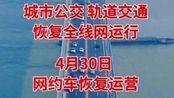 重要通知!明起,武汉公共交通全面恢复;4月30日,网约车恢复运营。