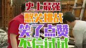 【清潭洞三美男cut】+憋笑挑战之孤独的美食家(警告空腹看视频,否则有催吐效果)