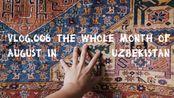 VLOG.008 更像是一部八月纪录片的VLOG The Whole Month of August in Uzbekistan