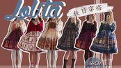 【Lolita】入坑3年LO娘秋季穿搭/搭配向国牌&日牌/168cm 52KG/CLA&甜娘