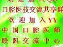 中国口腔医师联盟交流中心2011-口腔执业-口腔内科学