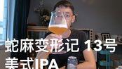火石行者 蛇麻变形记 13号 美式IPA 精酿啤酒试喝