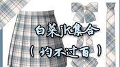 【颜】均不过百的白菜jk格裙集合1