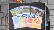 【日本科学技术】笔记本的制作流程