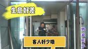 四川巴中:这家小店今天生意好差,没几个客人哦,是不是时间没到