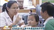 8月龄至5岁儿童可免费接种麻疹疫苗 看今朝 150913—在线播放—优酷网,视频高清在线观看