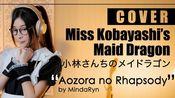 Kobayashi san no maid dragon -『fhána - 青空のラプソディ』| cover by MindaRyn