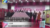 21人微信组团买彩票,中1489万大奖集体上台领奖,现金摆成墙!