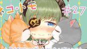 【生肉】【堰代ミコ】【ハニスト】【ネコトモ#27】今日まだ最終回じゃないって!?早とちり!