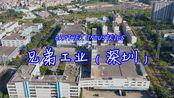 Brother兄弟工业(深圳龙岗宝龙)- 生产缝纫机超过4000万台的日本工业集团,世界第一台高速点阵式打印机制造商