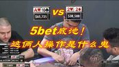 【精彩Poker】38 22 vsAT 5bet底池,这俩人操作是什么鬼