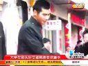 山西电视台:大学生街头扮艾滋病患者求握手.