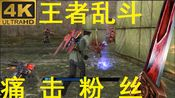【生死狙击】乱斗痛击粉丝——偶遇篇+自动分配到对面去了 (7P)