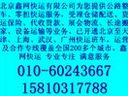 北京到河南省濮阳县长途搬家【搬家公司】北京至河南省濮阳县物流货运专线
