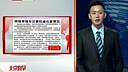 京华时报:网络举报专区要权威也要便民 [北京您早]