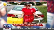 [说天下]美国89岁网红老人环游世界实践愿望清单