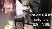 【kuro】一首让人听了能元气满满的歌《summer》钢琴演奏