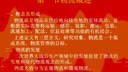 国际货运代理实务30-视频教程-上海交大-要密码请到www.Daboshi.com