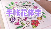 【手帐字体】玩转英文花体字