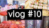 【哏儿都少女vlog #10】工作党日常 零食店 逛会展 超多商品