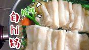 【自hi锅】非常时期可以用一些简单的食材制作出一道非常美味的小火锅,虽然种类不多,但搭配合理味道就不会错,生酮饮食,将戒糖进行到底。