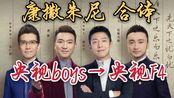 """【康撒朱尼合体】【央视""""boys""""变身央视""""F4""""】康辉、撒贝宁、朱广权、尼克买提。"""