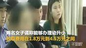 """【陕西】两女子谎称能办""""幼升小""""骗取57万 西安长安区法院开庭审理"""
