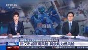 战疫情·湖北发布最新疫情风险等级评估:武汉市城区高风险 其余均为低风险