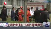 山东梁宝寺煤矿事故:11名被困人员全部获救升井