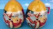 超级飞侠拆小熊维尼与跳跳虎奇趣蛋玩具蛋