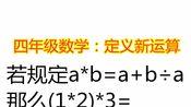 四年级奥数:定义新运算,若规定a*b=a+b÷a,那么(1*2)*3等于多少