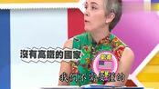 台湾节目:大陆高的铁技术太强了,坐中国的高铁比坐飞机可靠多了