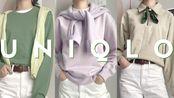 优衣库20春夏|U系列+常规新品测评|打翻的奶油色和关不住的春天|神裤新旧款对比|附让人视觉舒适的春夏配色干货|Uniqlo Lookbook|早春穿搭