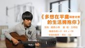 隔壁老樊《多想在平庸的生活拥抱你》 酷音小伟吉他弹唱教学吉他