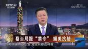 赖岳谦:台湾当局禁止台机关单位使用大陆产品,是为了向美国效忠!