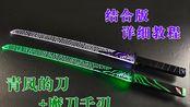 【创意手工】制作梅花十三师傅的刀和魔刀千刃结合版,再刻点碎片,就更漂亮了