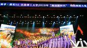 长春理工大学2019文学院舞蹈大赛《黄河》
