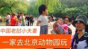 中国老挝小夫妻,一家人去北京动物园,混血姐弟特别欢喜和兴奋