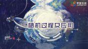 哈尔滨工程大学-随机过程及应用(学堂在线)