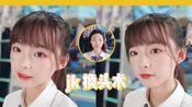【跳跳】jk换头术-分享学生清纯自然妆容