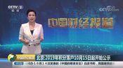 [中国财经报道]北京:2019年积分落户10月15日起开始公示