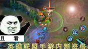《英雄联盟手游》内侧资格获得方法!新游s,新游jk(手游的匿名)