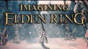 宫崎英高迄今为止最宏大之作——V大分析《Elden Ring》的剧情,战斗,地图设计