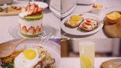週休七日 [vlog.050] 抹茶草莓蛋糕 | 水果奶酪吐司 | 韩式拌饭 | 鸡蛋煎饺 | 水彩书签 | 速写练习